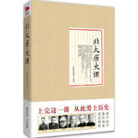 【二手旧书8成新】北大历史课(精装 经典课程编委会 9787550220324