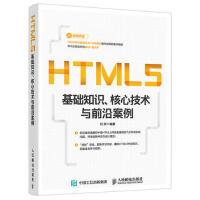 【二手旧书8成新】HTML5基础知识 核心技术与前沿案例 刘欢 9787115427434