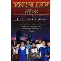 【二手旧书8成新】薄冰:中学英语语法 薄冰 9787802055704