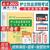 原军医版 护士执业资格考试2020 护士资格考试 历年真题 护士资格证考试用书 护考真题试卷 护士资格考试2020 全
