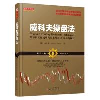 正版 威科夫操盘法 华尔街大师成功驾驭市场95年的秘技孟洪涛