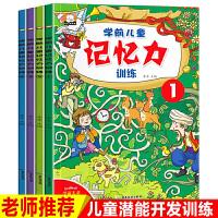 全套4册学前儿童记忆力训练书籍 0-3-6周岁宝宝记忆力注意力专注力潜能开发早教书 幼儿思维早教启蒙趣味益智游戏 逻辑思