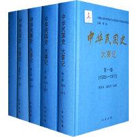 中华民国史 大事记(全十二册)精