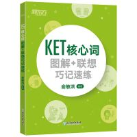 新东方 KET核心词图解+联想巧记速练