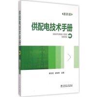 供配电技术手册(*版)