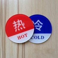 亚克力冷热墙贴 酒店宾馆冷热标志牌 浴室冷热水标识贴 冷