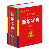 【二手旧书8成新】学生实用新华字典(第5版红皮 博古今 9787811154467