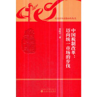 中国税制改革:迈向统一市场的步伐 9787521800074