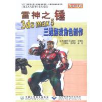 雷神之锤3ds max 5三维游戏角色制作 周若谷,郑可新著 9787801636249 中国环境出版社