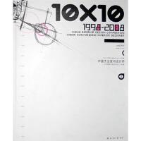 10X10 中国建筑学会室内设计分会 9787560942780