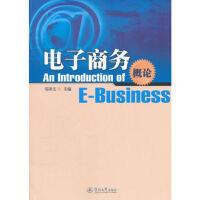 【二手旧书8成新】电子商务概论 韦沛文 9787566800749