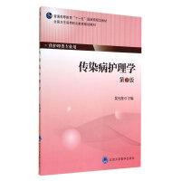 传染病护理学(第3版)(大专)