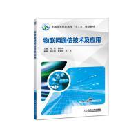 物联网通信技术及应用