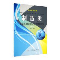 制造类专业基础知识与专业技能测试(福建省高职单招考试复习指导用书)(第二版)