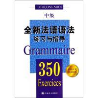 全新法语语法350练习与指导,上海译文出版社[新华品质 选购无忧]