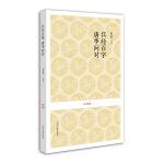 国学经典丛书:兵经百字・唐李问对