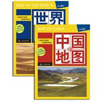 中国地图 世界地图――大幅面撕不烂地图(套装2册组合)