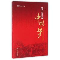 伟大征途中国梦-红军长征在四川珍贵文物解读
