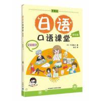 【二手旧书8成新】日语口语课堂(基础篇(全彩图文(附 (日)今泽真之 9787513506182