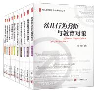【正版包邮】幼儿园教师专业标准培训丛书(全10册)幼儿教师的专业素养