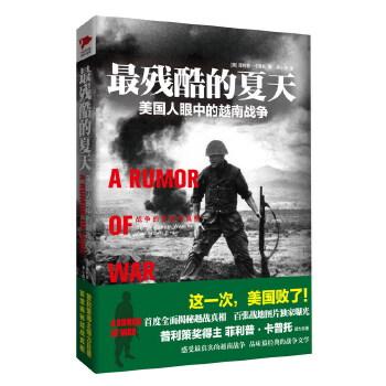 最残酷的夏天:美国人眼中的越南战争(pdf+txt+epub+azw3+mobi电子书在线阅读下载)