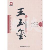 王玉玺(当代中医皮肤科临床家丛书)