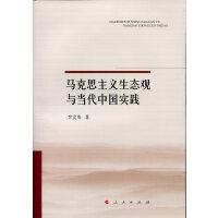 马克思主义生态观与当代中国实践