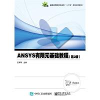 【二手书9成新】 ANSYS有限元基础教程(第2版) 王新荣 电子工业出版社 9787121260957