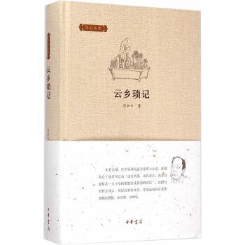 云乡琐记(pdf+txt+epub+azw3+mobi电子书在线阅读下载)