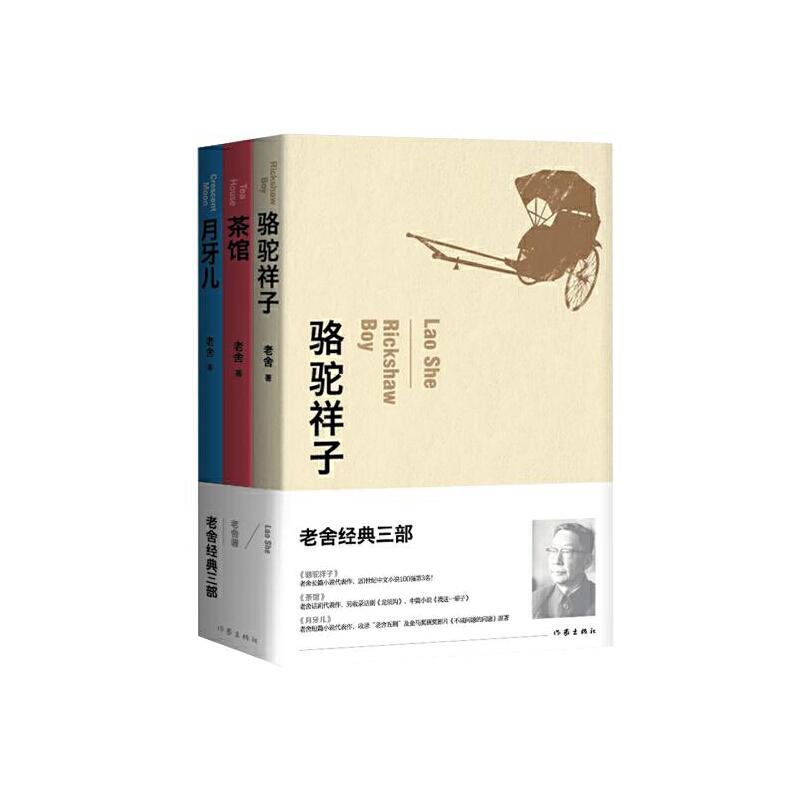 老舍经典三部(套装) (套装三册,收录老舍长篇小说代表作《骆驼祥子》、剧本代表作《茶馆》、短篇小说代表作《月牙儿》,精编细注无障碍阅读。)