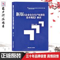 新版《企业安全生产标准化基本规范》解读