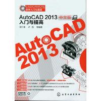CAD/CAM/CAE软件入门与提高:AutoCAD中文版2013入门与提高(附光盘)(60个实例教学、120多个操作命