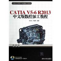 CATIA V5-6 R2013中文版数控加工教程(配光盘)(CAD/CAM/CAE基础与实践)