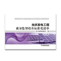 光伏发电工程质量监督检查标准化清单