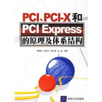PCI、PCI-X和PCI Express的原理及体系结构