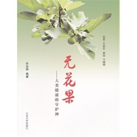 【TH】无花果--人类健康的守护神 乔洪明著 山东大学出版社 9787560744490