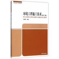 【二手旧书8成新】环境工程施工技术(二版 白建国著 9787511125125