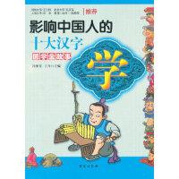 国学金故事影响中国人的十大汉字:学(彩图) 冯梦月,丁卉著 9787516800294
