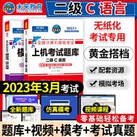 计算机二级c语言 2021年3月考试 计算机二级C语言上机题库+模拟考场 全套2本 计算机等级考试二级c题库 全国计算机