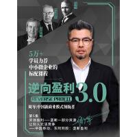 逆向盈利3.0 第5集 资源盈利――垄断一部分资源,让别人无法竞争――中国移动、东阿阿胶:垄断盈利(视频课程)