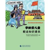 学龄前儿童税法知识读本