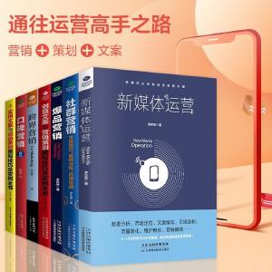 全7册实用创意文案+口碑+社群营销+爆品营销+新媒体运营+跨界营销 广告文案营销活动策划软文营销市场营销学微信网络营销书籍