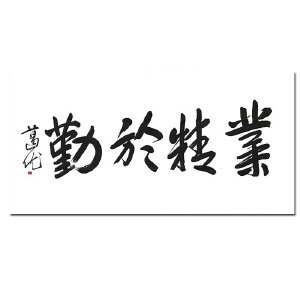 中国内地男演员,国家一级演员 葛优《业精于勤》【附鉴定证书】DYP130