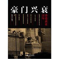 豪门兴衰:香港商业百年(在香港一批华人白手起家,创造了自己的商业传奇。百年间,有人曾何等辉煌,到头来却难免衰落的命运,