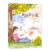 徐玲亲情小说:我想有个家
