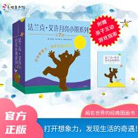 法兰克・艾许月亮小熊系列(套装全7册)