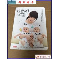 【二手9成新】现货正版! 范玮琪新书:熊猫来了 中文繁体 比黑白