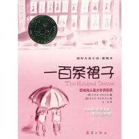国际大奖小说――一百条裙子(每条裙子都荡漾着美丽的梦想)