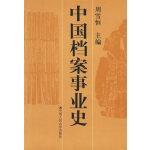 中国档案事业史