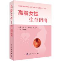 高龄女性生育指南